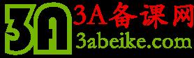 3A备课网