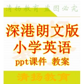 深圳深港朗文版小学英语三年级四年级五年级六年级上册下册ppt课件教案整册打包下载