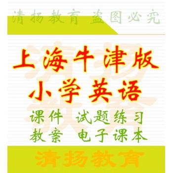 上海牛津版上海教育出版社上海用小学英语一二三四五年级上册下册ppt课件教案试题练习flash动画电子课本整册打包下载