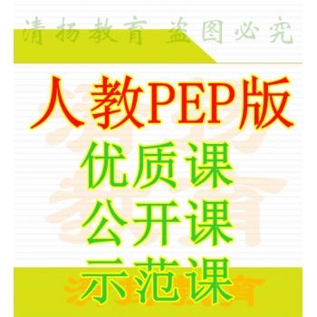 三年级上册人教PEP版小学英语优质课公开课示范课ppt课件赠配套教案