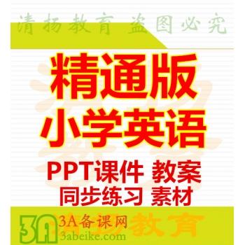 人教精通版小学英语ppt课件教案三年级四年级五年级六年级上册下册