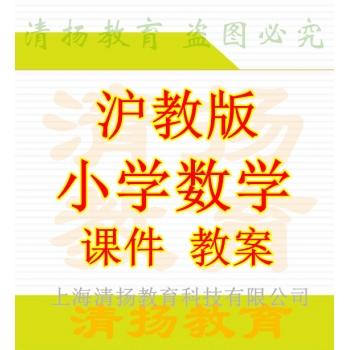沪教版小学数学一年级二年级三年级四年级五年级上册下册ppt课件教案整册打包下载
