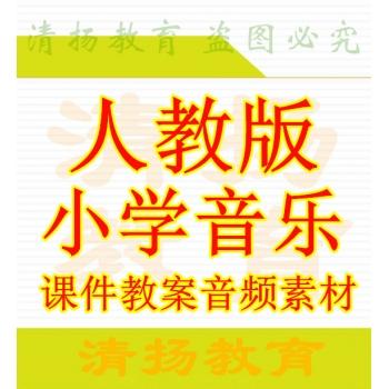 人民教育出版社人教版小学音乐备课资料ppt课件教案一二三那四五六年级上册下册