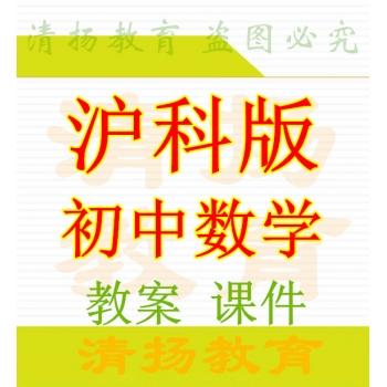 沪科版初中数学ppt课件教案赠导学案试题练习七八九年级上册下册下载