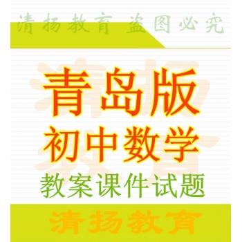青岛版初中数学七年级八年级九年级上册下册ppt课件教案试题练习