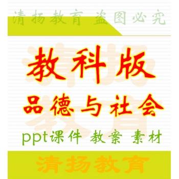 教育科学出版社教科版品德与社会备课资料ppt课件教案素材打包下载