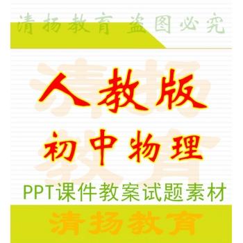 人教版初中物理初三 初二八年级九年级上册下册ppt课件教案导学案练习试题