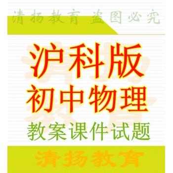 沪科版版初中物理初二初三八年级九年级上册下册ppt课件教案练习试题