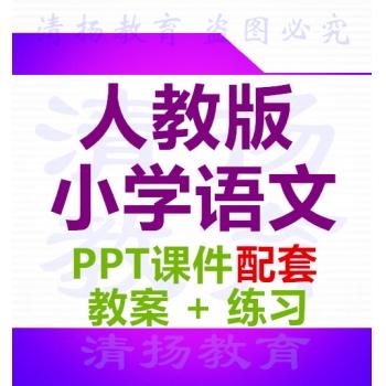 人教版小学语文PPT课件配套教案练习,哪里有人教版小学语文配套的教案ppt课件下载