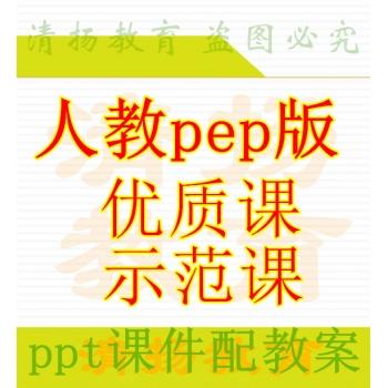 PEP版英语六年级下册公开课示范课获奖PPT课件配套教案人教版3A备课网