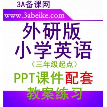 外研版三年级起点四五六年级上册下册小学英语PPT课件配套教案练习素材