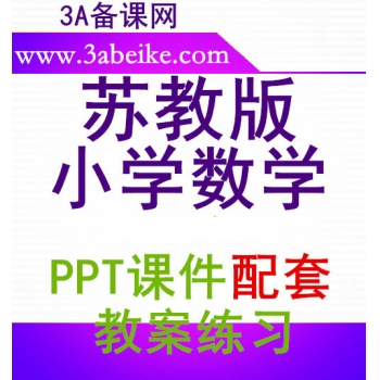 苏教版小学数学配套PPT课件教案试题练习下载,哪里有苏教版小学数学配套教案ppt课件下载?