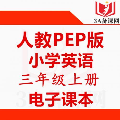 【一键下载】pep人教版三年级上册英语电子课本电子教材