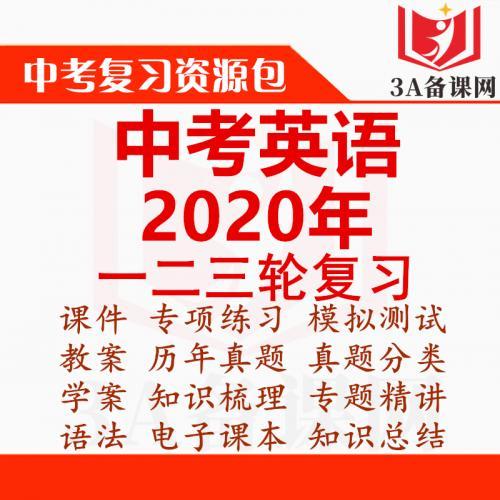 【一键下载】2020年中考英语复习资料ppt课件教案试题练习知识点总结归纳真题分类汇编