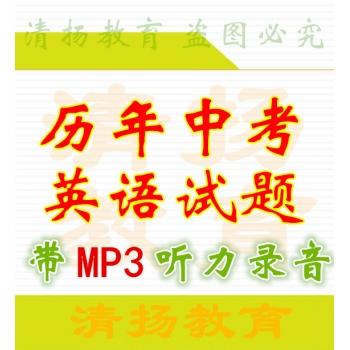 3A备课网初中英语中考英语复习资料历年中考英语真题带mp3听力录音