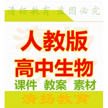3A备课网人教版高中生物PPT课件教案必修一二三选修一二三整册备课资料打包下载