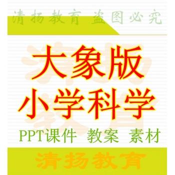 大象版小学科学ppt课件教案素材备课资料三年级四年级五年级六年级上册下册打包下载