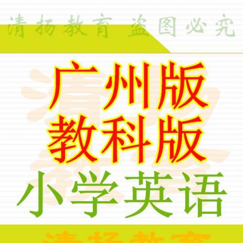 广州版教科版三四五六年级上册下册英语PPT课件教案试题练习