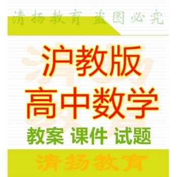 上海教育出版社沪教版高中数学高一二三上册下册PPT课件教案试题练习