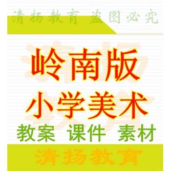 岭南版小学美术PPT课件教案素材一年级二年级三年级四年级五年级六年级上册下册整册打包下载