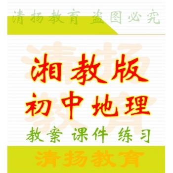 湘教版七年级上册地理PPT课件教案导学案试题练习