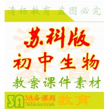 江苏凤凰科学出版社苏科版初中生物七年级八年级上册下册,哪里有整册备课资料打包下载?