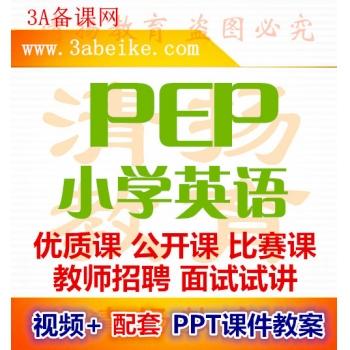人教pep版英语小学优质课公开课比赛课获奖视频配套PPT课件教案三年级四年级五年级六年级上册下册下载