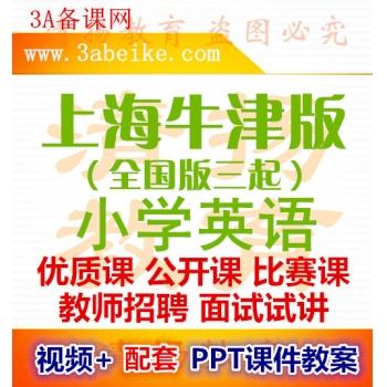 上海牛津全国版三年级四年级五年级六年级上册下册英语小学优质课公开课比赛课获奖视频配套PPT课件教案下载