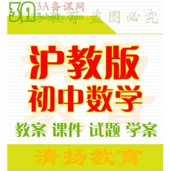 沪教版初中数学六年级七年级八年级九年级上册下册PPT课件教案导学案试题练习打包下载