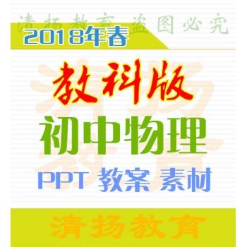 教育科学出版社教科版初中物理PPT课件教案试题练习八年级九年级上册下册整册打包下载