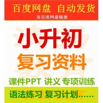 【打包下载】小升初英语复习资料PPT课件教案讲义试题练习模拟试题专项练习