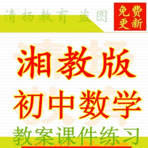 湘教版初中数学PPT课件教案七年级八年级九年级上册下册整册打包下载