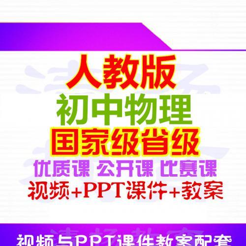 人教版初中物理八年级九年级上册下册公开课视频PPT课件教案