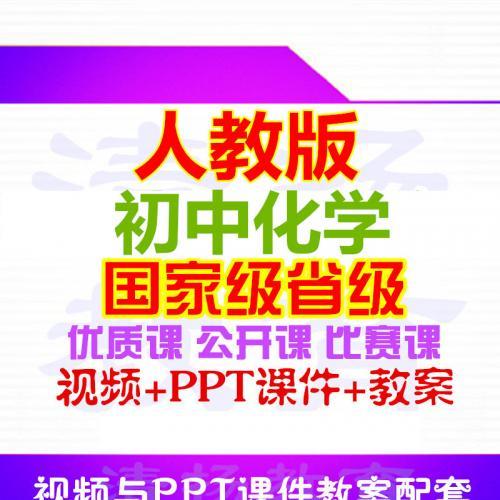 人教版初中化学九年级上册下册公开课视频ppt课件教案