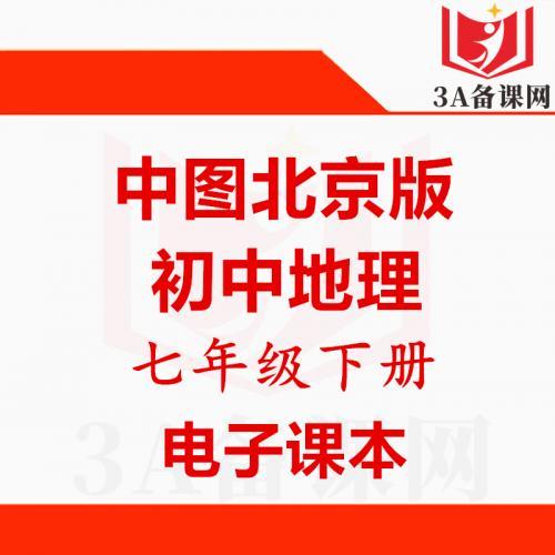 【下载PDF】中图北京版七年级下册地理电子课本电子教材