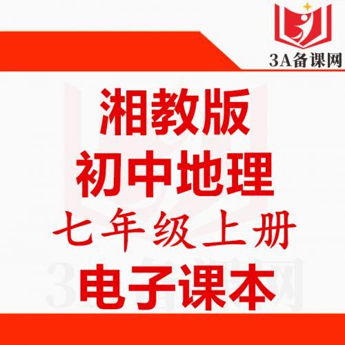 【下载PDF】湘教版七年级上册地理电子课本电子教材
