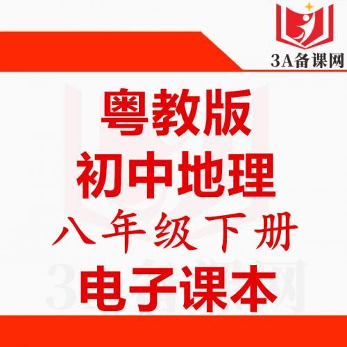 【下载PDF】粤教版八年级下册地理电子课本电子教材