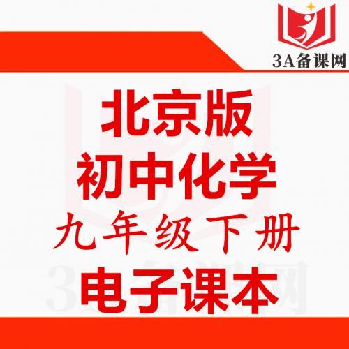 【下载PDF】北京版九年级下册化学电子课本电子教材