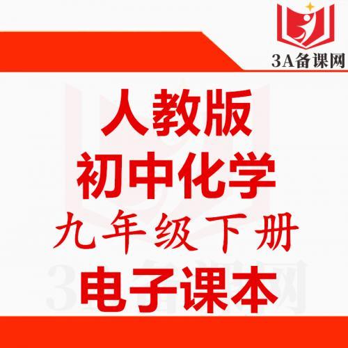 【下载PDF】人教版九年级下册化学电子课本电子教材