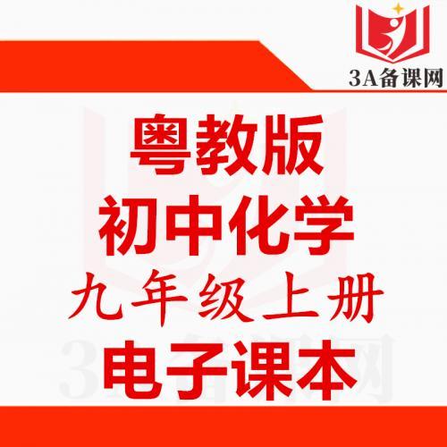 【下载PDF】粤教版九年级上册化学电子课本电子教材
