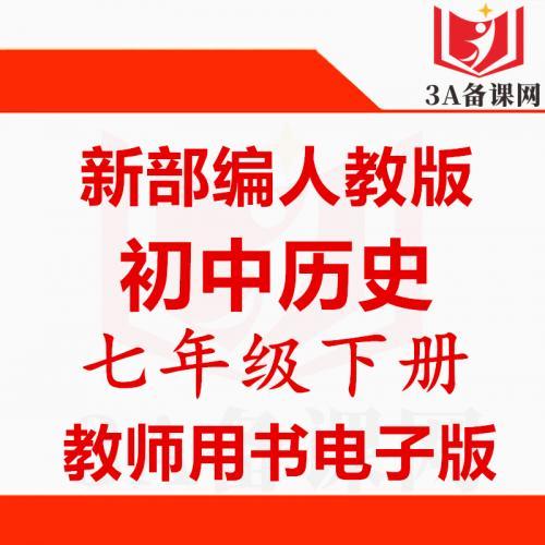 【下载PDF】人教版新部编版七年级下册历史教师用书电子版