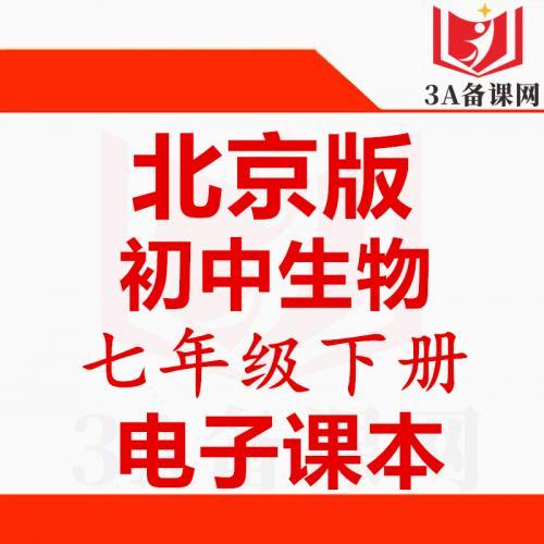 【下载PDF】北京版七年级下册生物电子课本电子教材