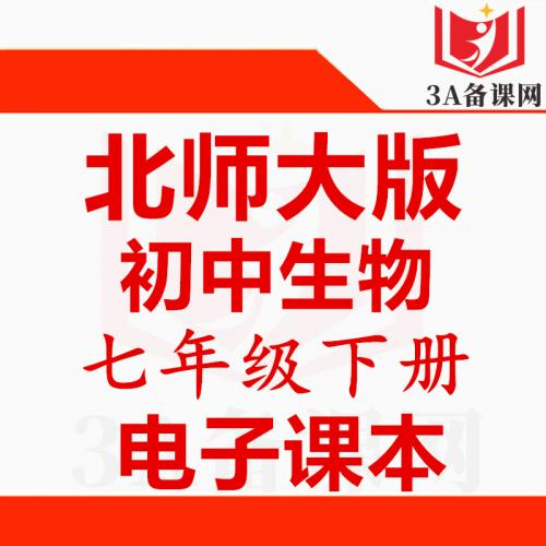 【下载PDF】北师大版七年级下册生物电子课本电子教材