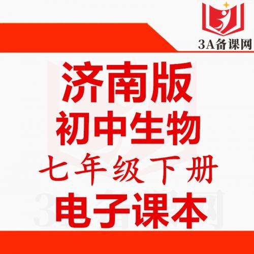 【下载PDF】济南版七年级下册生物电子课本电子教材