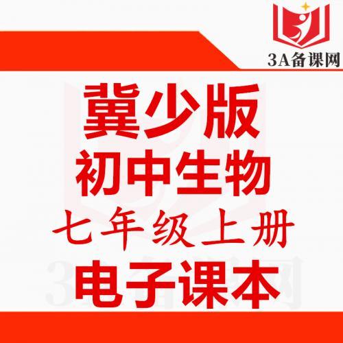 【下载PDF】冀少版七年级上册生物电子课本电子教材