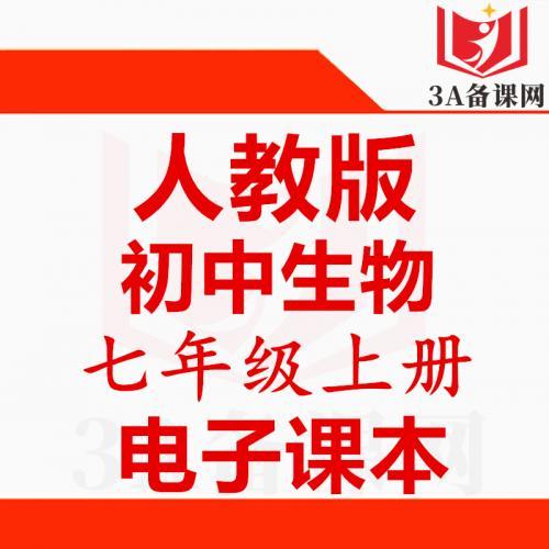 【下载PDF】人教版七年级上册生物电子课本电子教材