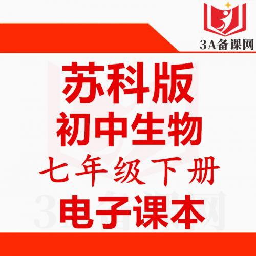【下载PDF】苏科版七年级下册生物电子课本电子教材