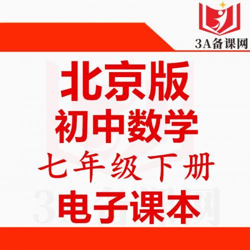 【下载PDF】北京版七年级下册数学电子课本电子教材