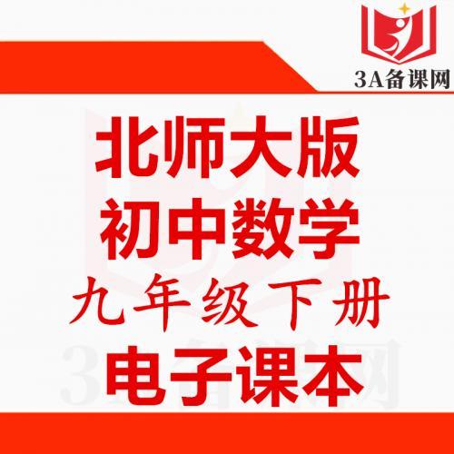 【下载PDF】北师大版九年级下册数学电子课本电子教材