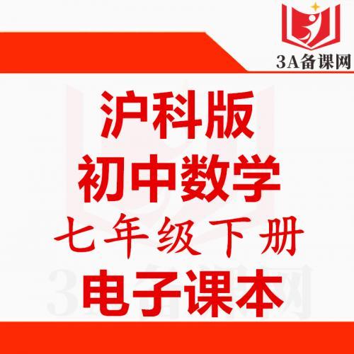 【下载PDF】沪科版七年级下册数学电子课本电子教材